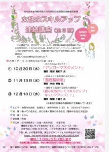 10/30(水)女性のスキルアップ講座@蒲郡(男女共同参画)共同まちづくり課企画講座|ロゴAlt