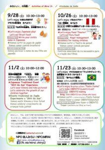 愛知県多文化子育て事業~子育てサロンでアンガーマネジメント講座|ロゴAlt