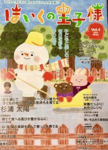 保育園・幼稚園向け情報誌  「ほいくの王子様」~感情コントロール編 ロゴAlt